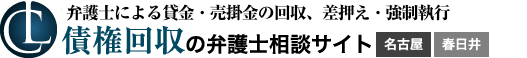 債権回収専門の弁護士相談サイト