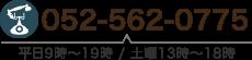 052-562-0775 平日9時〜19時 / 土曜 13時〜18時
