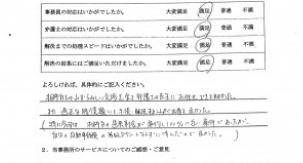 名古屋市U様・(その他のご依頼事件)